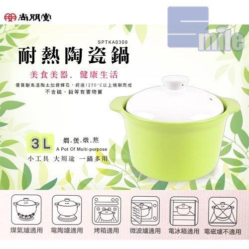 ※ smile 家電館 ※SPT 尚朋堂 3L耐熱陶瓷鍋 SPTKA0300 含稅