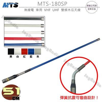 MTS MTS-180SP 雙頻天線 木瓜天線 144/430MHz 全長51cm 彈簧抗震可彎曲設計 開收據 可面交