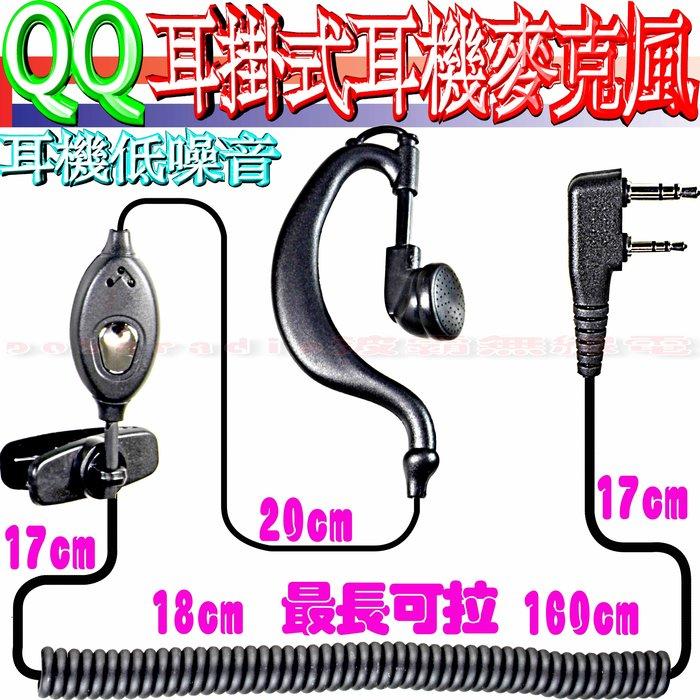 ☆波霸無線電☆捲線QQ耳掛式耳機麥克風 QQ捲線耳機 K頭耳掛式耳機 適合各種機型 耳機孔 手扒機 耳機 K頭各型耳機