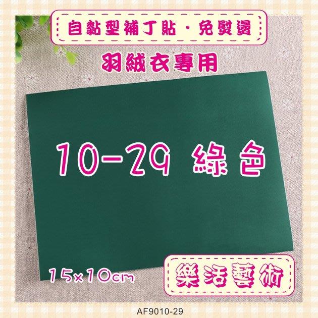 樂活藝術「燙貼布」 ~ 10-29綠色 羽絨衣專用 自黏型補丁貼 免熨燙 防水《有背膠》【現貨】【AF9010-29】