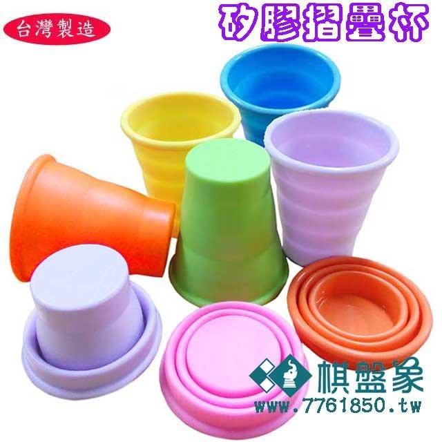 棋盤象 運動生活館 全新台灣製造 矽膠摺疊杯 水杯   茶杯  摺疊杯 漱口杯  尺寸:容量約200cc(杯口不包鋼圈)