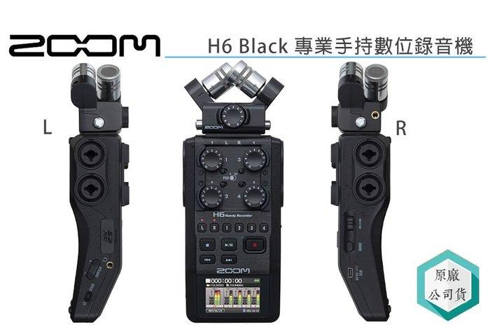 《視冠高雄》ZOOM H6 BLACK 可換麥克風 手持數位錄音機 六軌同錄 24-bit/96kHz 正成公司貨