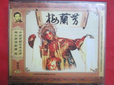 CD(3張1套.片況佳)~京劇藝術大師--梅蘭芳唱腔精選專輯