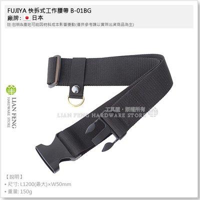 【工具屋】*含稅* FUJIYA 快拆式工作腰帶 B-01BG 富士箭 黑金 黑色腰帶 可搭配鉗套 工作收納帶 S腰帶