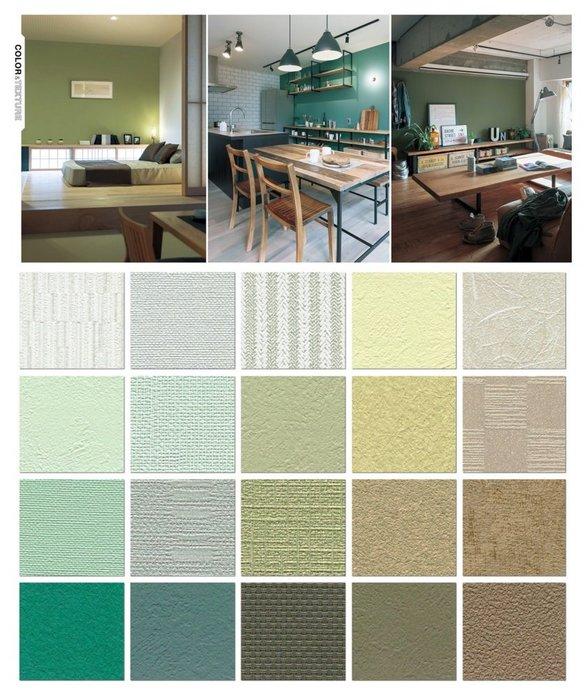 【Uluru】日本壁紙 綠色系壁紙 日式風格 | 系統櫃設計 | 室內規劃