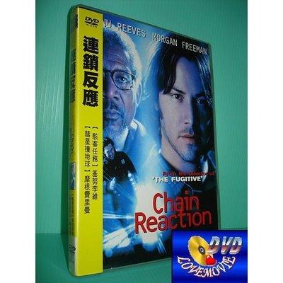 三區台灣正版【連鎖反應Chain Reaction (1996)】DVD全新未拆《捍衛戰警、駭客任務:基努李維》