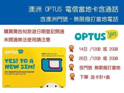 【樂趣發現】澳洲 OPTUS 電信 26日20GB,當地卡含澳洲門號可撥接當地電話(告知日期開卡) 420元