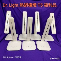 Dr.Light熱銷機種  T5 檯燈 (公司貨福利品)特賣