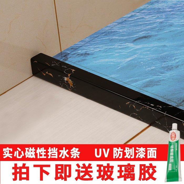 SX千貨鋪-浴室磁性擋水條免安裝一字阻水可移動淋浴房防水條衛生間廚房隔斷