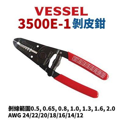 【Suey電子商城】日本VESSEL 3500E-1 自動剝皮鉗 鉗子 手工具 剝線鉗 脫皮鉗 台北市