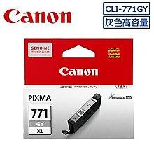 【含稅】原廠Canon CLI-771 CLI771 GY 771GY CLI771GY 原廠灰色 墨水匣