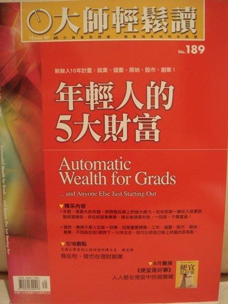 近全新經營管裡雜誌【大師輕鬆讀】第 189 期,無底價!免運費!