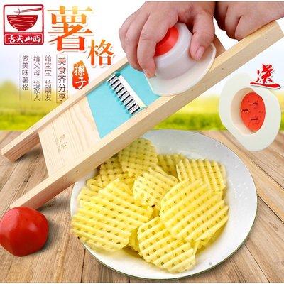(恒一)薯格擦 土豆網花格切片器波浪刀洋芋波紋切花擦菜 實木薯格器家用