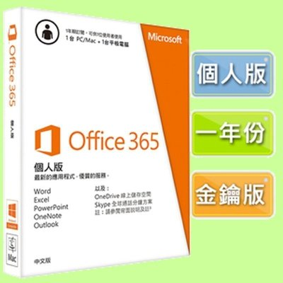 QQ2-00052 OFFICE 365天 個人版產品金鑰卡盒裝無光碟(跨平臺授權一年)