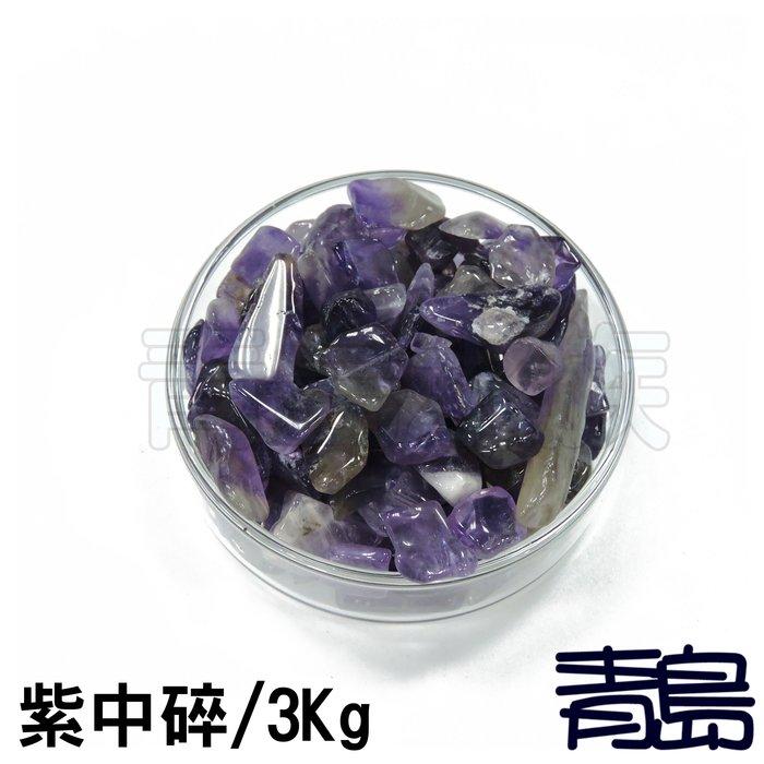 PN。。。青島水族。。。C00059魚缸造景底砂 水晶系列 彩色水晶琉璃砂 水草缸 開運流水盆 園藝裝飾==紫中碎3kg