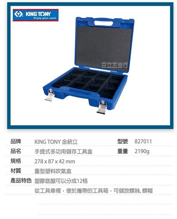 EJ工具《附發票》827011 台灣製 KING TONY 手提式多功用儲存工具盒