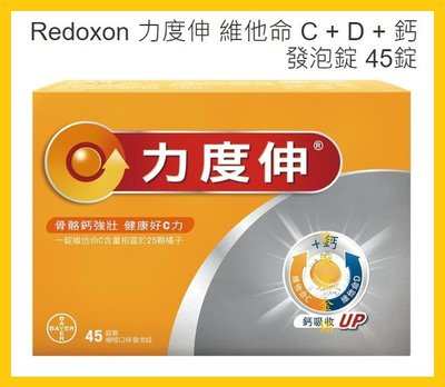 【Costco好市多線上現貨】Redoxon 力度伸 維他命C+D+鈣 發泡錠 90錠(15錠*6條)