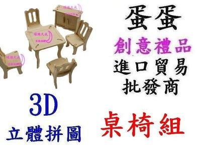 @蛋蛋=發光玩具批發商@27元2角=桌椅組=立體拼圖 3D拼圖 兒童玩具 婚禮小物 學生禮品 畢業生贈品 結婚禮物
