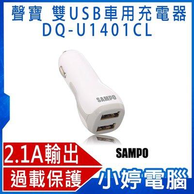 【小婷電腦*車充】免運全新 聲寶 SAMPO 雙USB車用充電器 DQ-U1401CL
