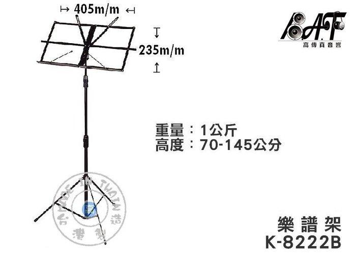 高傳真音響【K-8222B】樂譜架 可調高度.台製.舞台表演.演奏.講台演講.