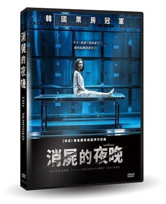 『DINO影音屋』18-08【全新正版-電影-消屍的夜晚-DVD-全1集1片裝-金相慶、金剛于、金喜愛】