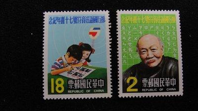 【大三元】 臺灣郵票-紀193推行國語...