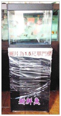 ~新鮮魚水族館~實體店面 台灣製造 平面 豪華缸 系列 3尺 套缸: 魚缸(強化)+櫃(木心板+2門百葉櫃)