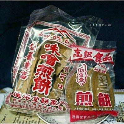 連得堂 (味噌煎餅)代購