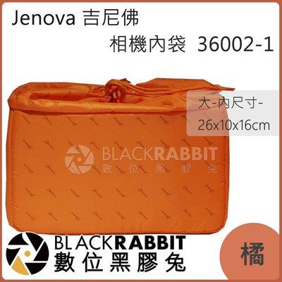 數位黑膠兔【 Jenova 吉尼佛 相機內袋 36002-1  大橘 】相機包 攝影包 收納包 配件包 內袋