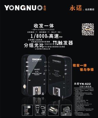 [開欣買]YN-622N+YN622N-TX NIKON