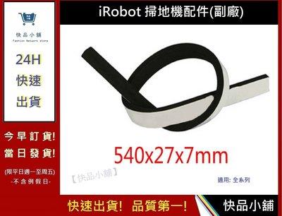 iRobot防撞條【快品小舖】iRobot防撞條 通用880/ 780/ 770/ 650/ 630防撞條12(副廠) 台中市