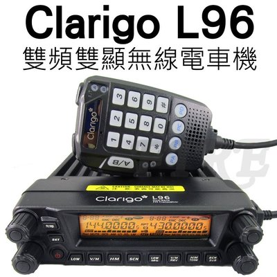 《實體店面》含面板延長線組 Clarigo L96 無線電 車機 雙頻 雙待 雙顯 MOTOROLA 車載台
