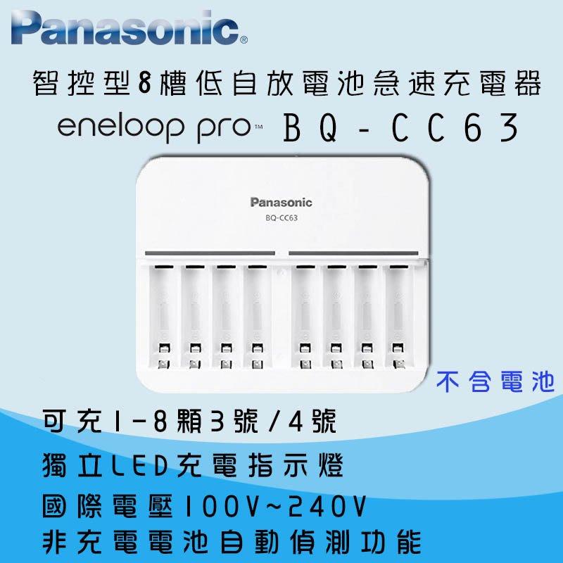 【eYe攝影】Panasonic eneloop BQ-CC63 智控型8槽 鎳氫急速充電器 3號 4號 充電電池