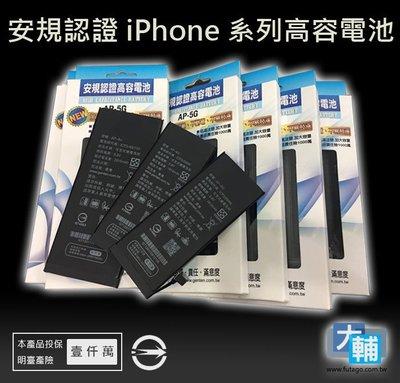 ☆輔大企業☆ iPhone 6s 安規認證電池 現場更換 活動價599元 ※非單賣