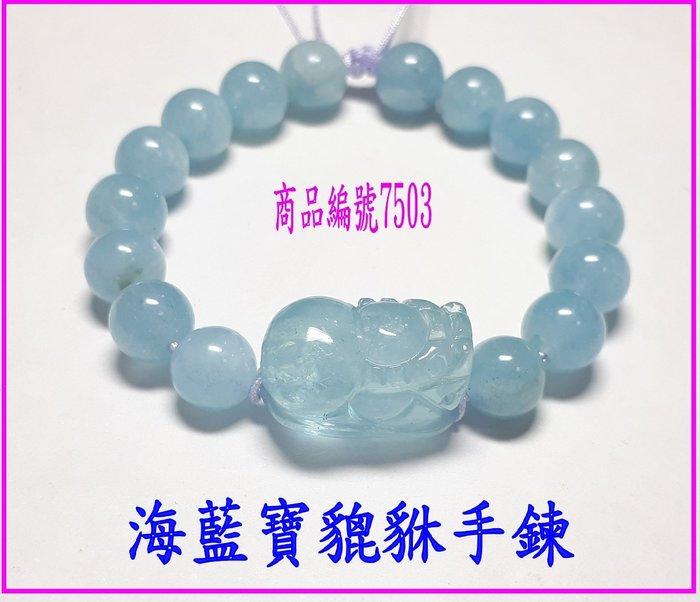 金鎂藝品店【海藍寶貔貅手鍊】編號7503/貔貅滿5000元送專用精油