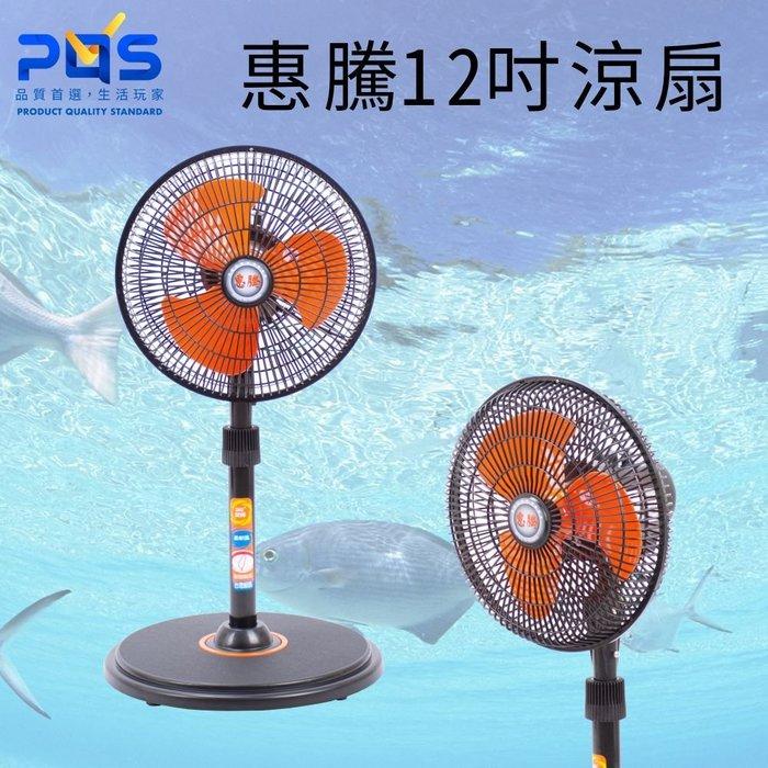 惠騰 12吋 FR-1298 360度旋轉工業扇 電扇. 電風扇 立扇 台南PQS