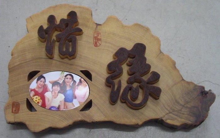 (禪智木之藝)立體字木雕 樟木 立體字 雕刻 立體雕刻藝術 工廠直營-惜緣