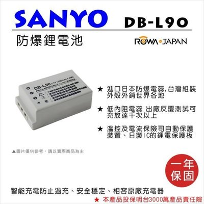 幸運草@樂華 FOR Sanyo DB-L90 相機電池 鋰電池 防爆 原廠充電器可充 保固一年