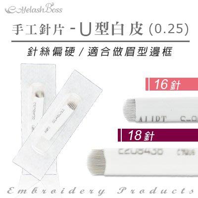 TE30 白皮(0.25)U型16針