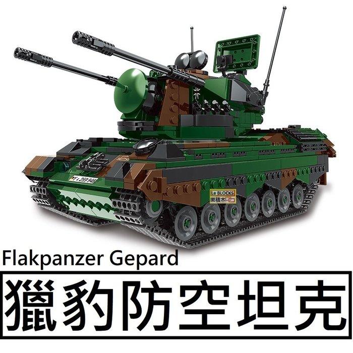 樂積木【當日出貨】第三方 獵豹防空坦克 Flakpanzer Gepard  非樂高LEGO相容 軍事 戰車 機木 德軍