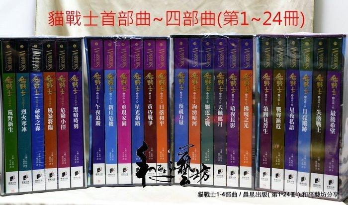 晨星出版全新品未曾開封貓戰士全套(1-24冊).特賣只要$4399元