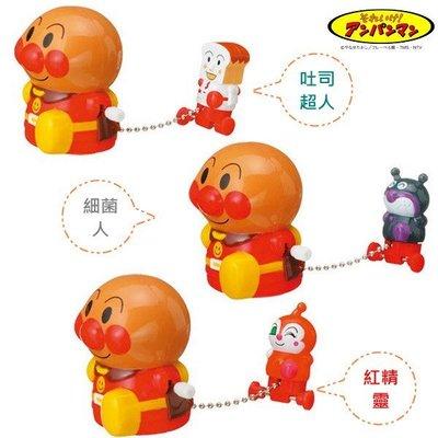 《軒恩株式會社》麵包超人 吐司超人 細菌人 紅精靈 公仔 發條 跑跑拖行 連結 玩具 175795