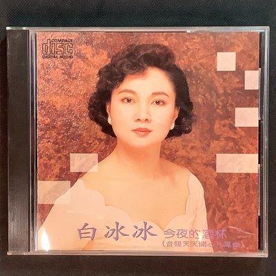 白冰冰-今夜的酒杯(台視天天開心片尾曲)日本東芝 1A1 首版