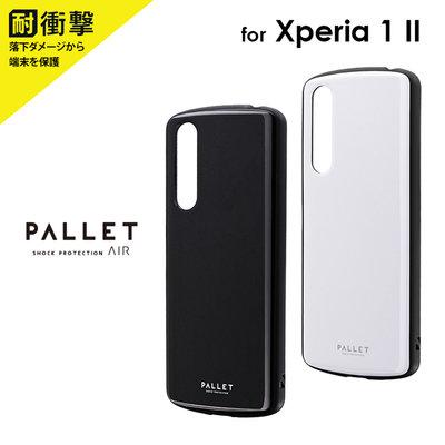 Leplus Xperia 1 II PALLET AIR 複合式耐衝擊殼