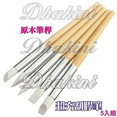 美甲師必備工具喔~《超夯刮膠筆~五入組》~有原木、黑色筆桿~去膠筆、除膠筆、矽膠筆、橡膠筆、凝膠刮除筆