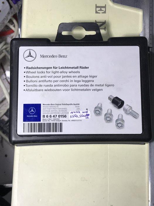 二手 賓士輪框 防盜螺絲 w222 s550 s500 20吋 一組4顆+套筒 一標含運 隨便賣B66470156