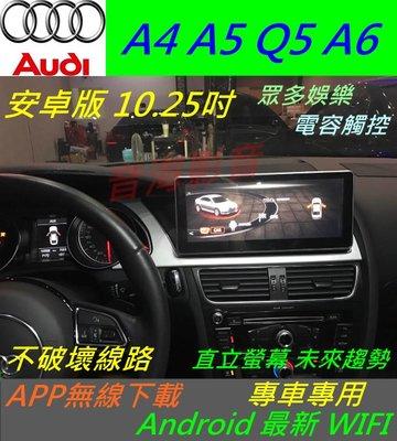 奧迪 AUDI 安卓版 A4 A5 Q5 A6 音響 Android 觸控螢幕 主機 汽車音響 倒車影像 導航 數位