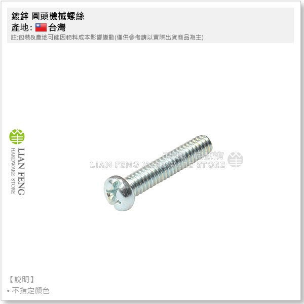 【工具屋】*含稅* 鍍鋅 圓頭機械螺絲 1/4 × 1-1/4 單支零售 2分 丸頭螺絲 十字螺絲 厚頭機械螺絲 螺栓