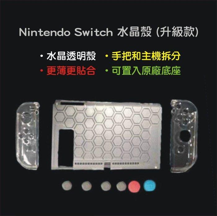 任天堂 Nintendo Switch 全機 保護套 透明水晶殼護套 Joy-Con 手把 搖桿 (升級款)