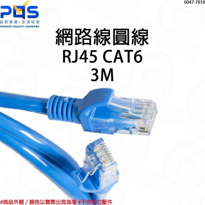 RJ45 CAT6 3米3公尺 純銅網路線圓線 全銅光纖網路線 千兆網路工程線 超第六類網路線 台南PQS